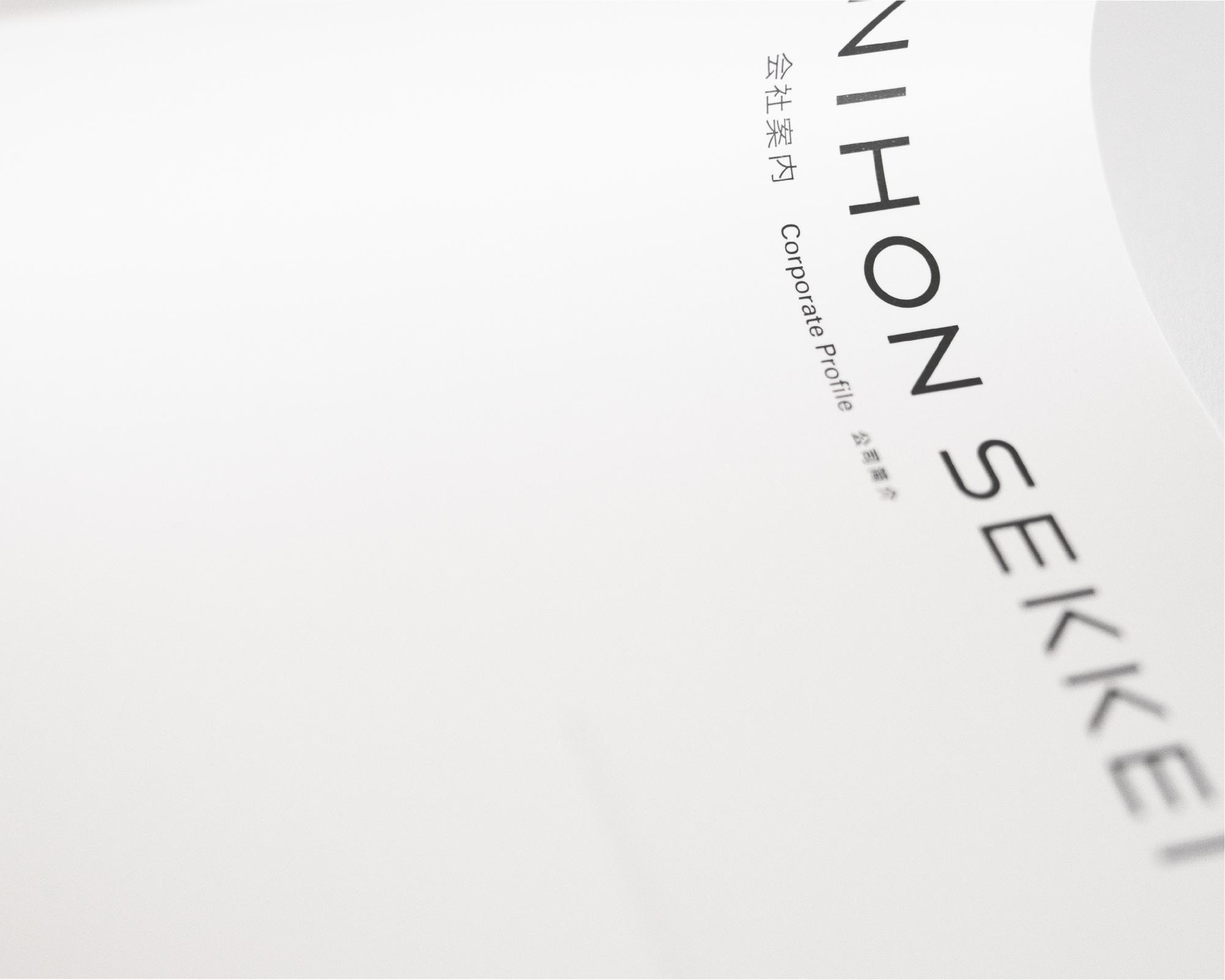 NIHON SEKKEI Corporate Profileのイメージ